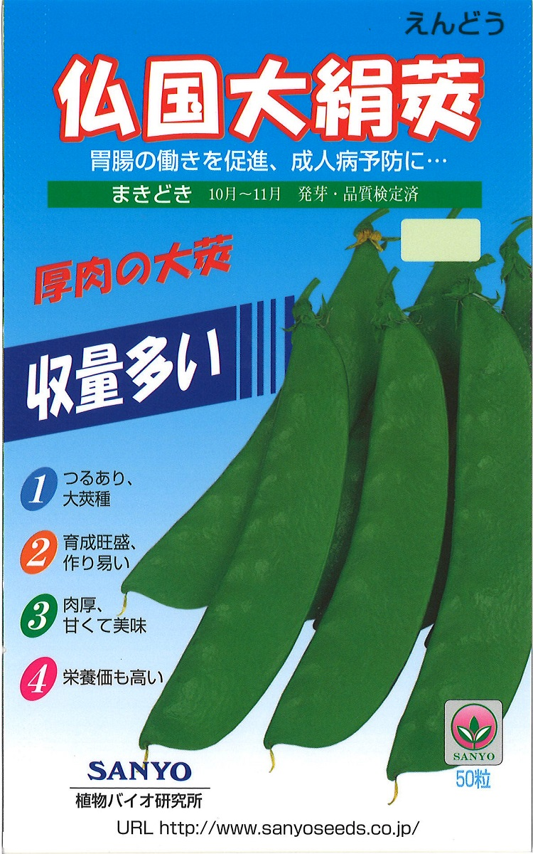 fukkoku ookinusaya