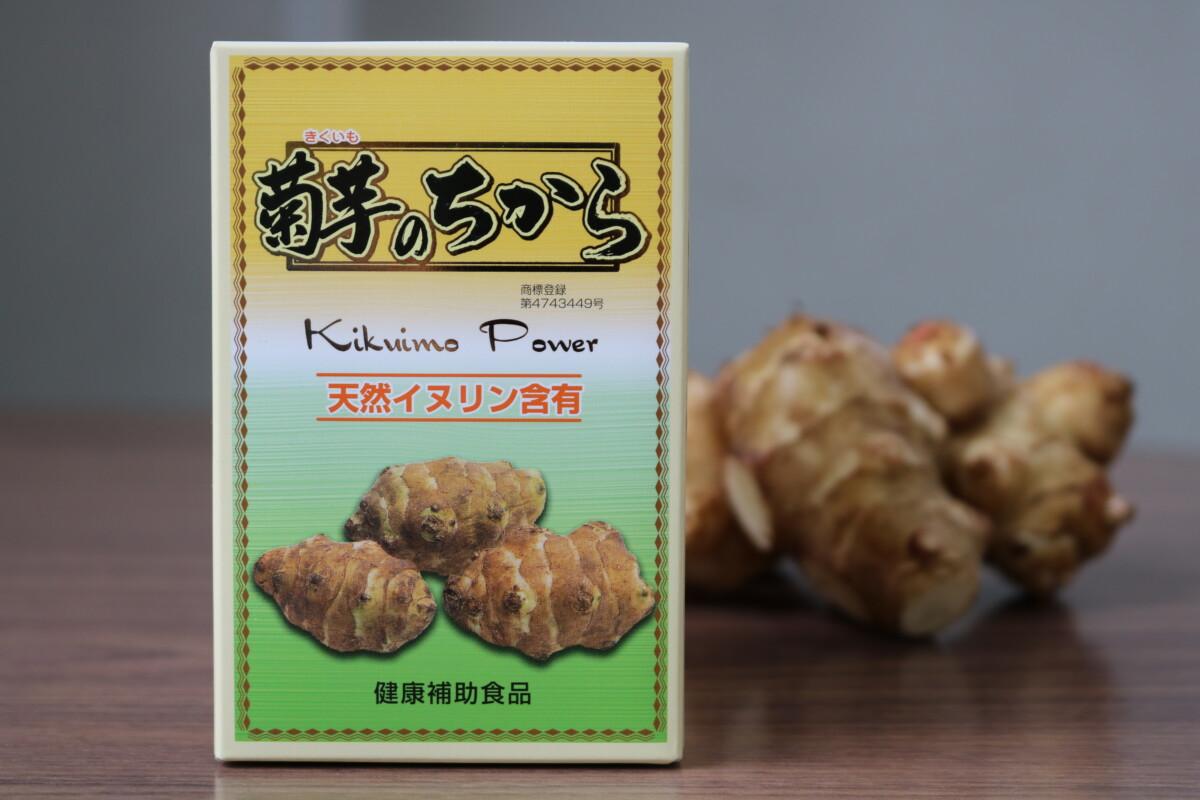 kikuimo chikara(copy)